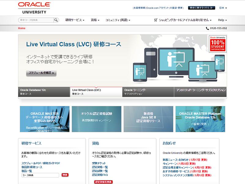 データベースの資格なら«Oracle»