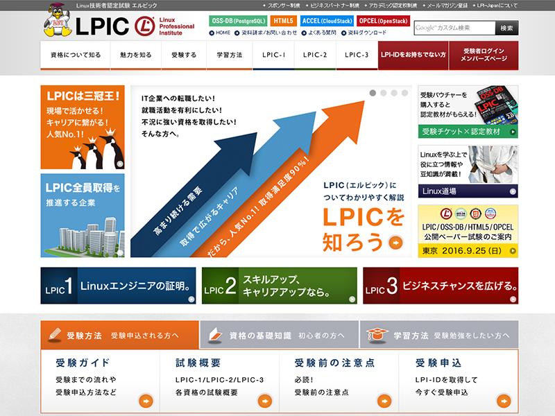 Linuxの資格なら«LPIC»