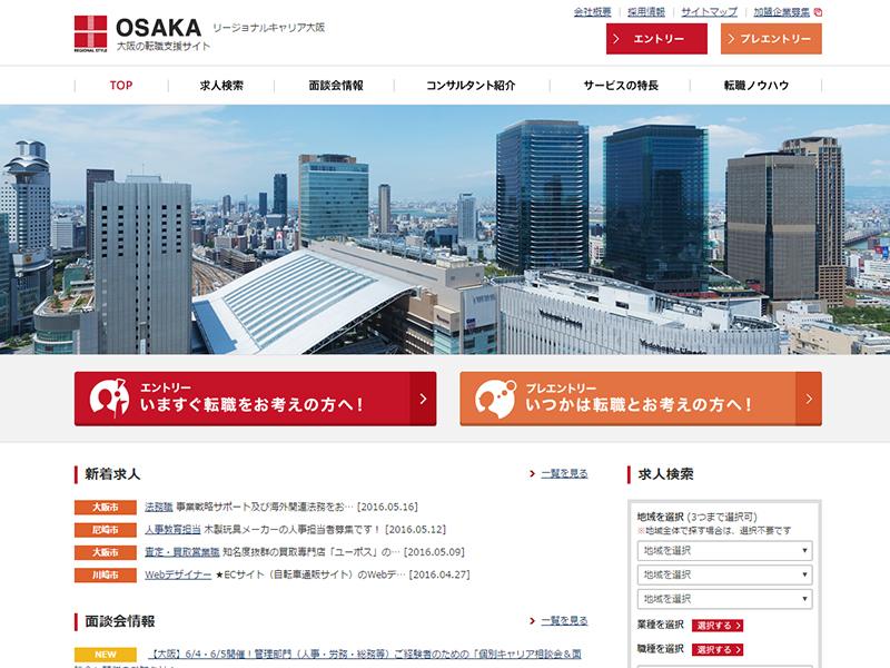 システムエンジニアの転職情報なら«リージョナルキャリア大阪»